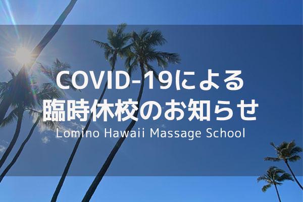 新型コロナウィルス感染防止の臨時休校のお知らせ