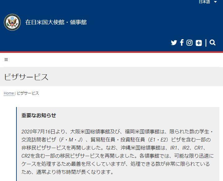 アメリカ大使館・領事館再開のお知らせ