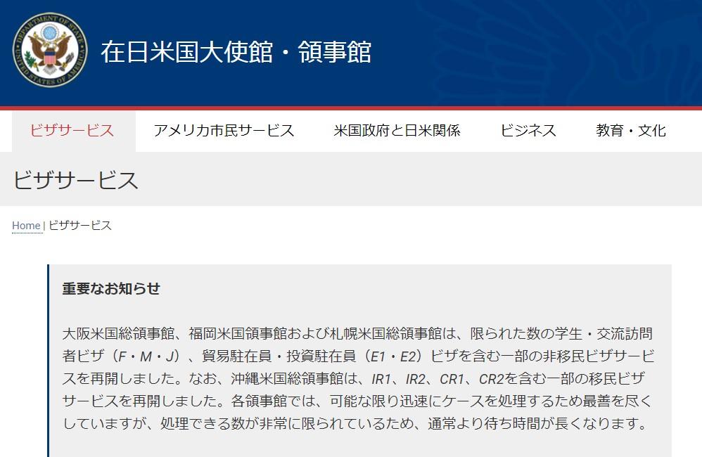 アメリカ大使館・札幌領事館再開のお知らせ