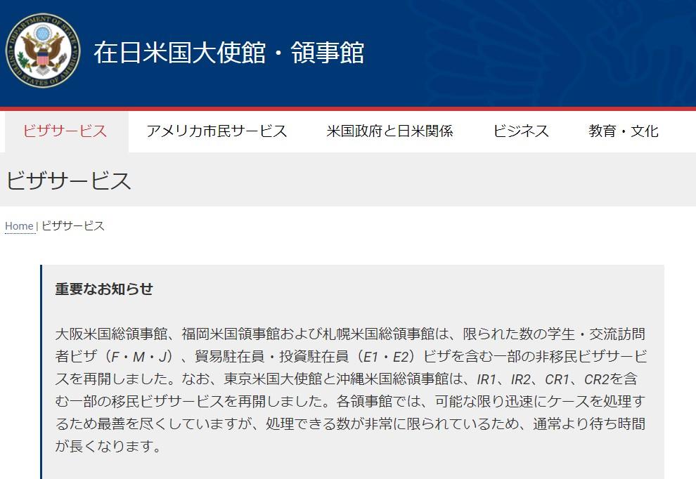東京米国大使館一部再開のお知らせ