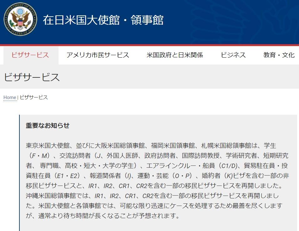 東京米国大使館ビザサービス再開のお知らせ